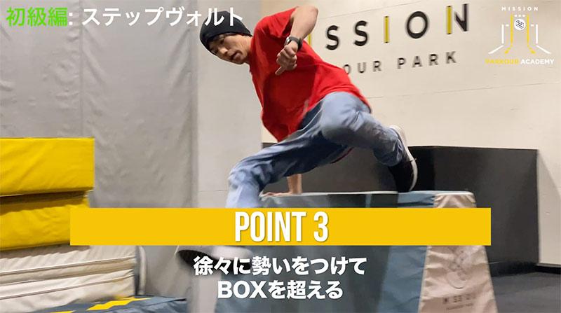 パルクール初級編ステップヴォルト講座STEP3