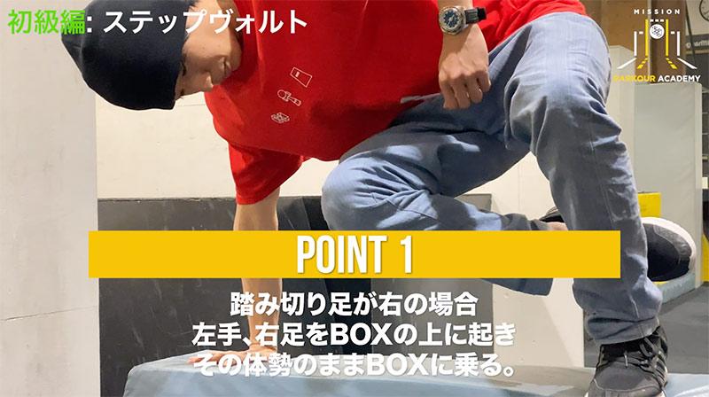 パルクール初級編ステップヴォルト講座STEP1