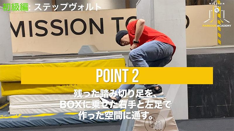 パルクール初級編ステップヴォルト講座STEP2