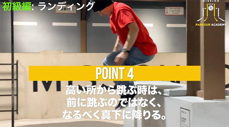 パルクール初級編ランディング講座STEP4