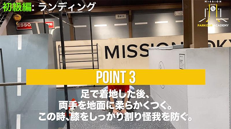 パルクール初級編ランディング講座STEP3