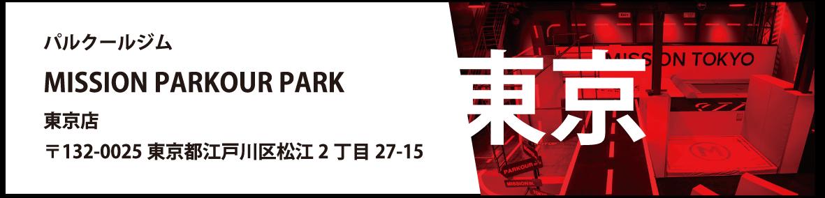 パルクール施設「MISSION PARKOUR PARK TOKYO」