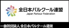 全日本パルクール連盟