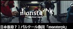 日本最強のパルクール集団|monsterpk