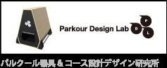 ParkourDesignLab