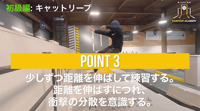 オンラインパルクールレッスン「キャットリープ講座」POINT3