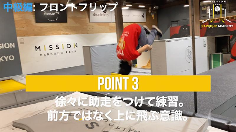 パルクール中級編フロントフリップ講座STEP3