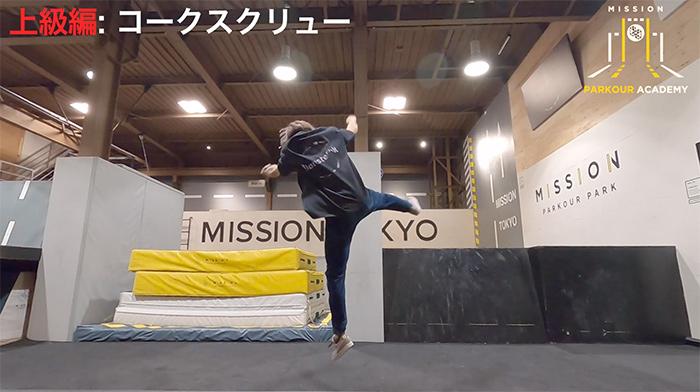 パルクール講座上級編「コークスクリュー」STEP1