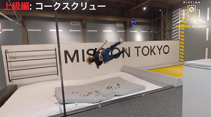 パルクール講座上級編「コークスクリュー」STEP3