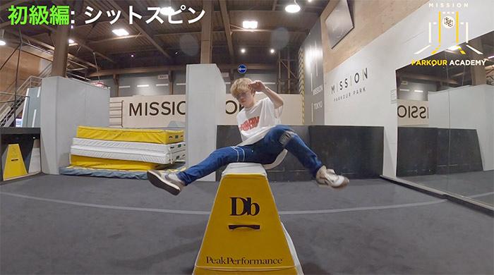 パルクール講座初級編「シットスピン」STEP2