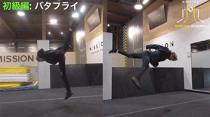 パルクール講座初級編「バタフライ」STEP3