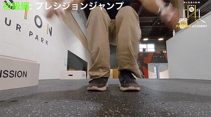 パルクール講座初級編「プレシジョン講座」STEP2