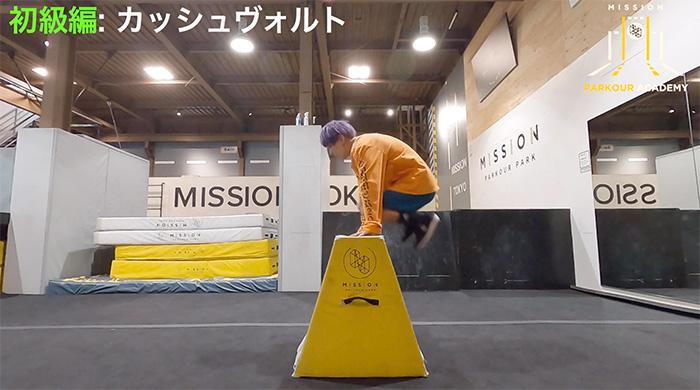 パルクール初級編『カッシュヴォルト』STEP3