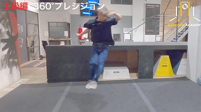 パルクール上級編『360°プレシジョン』STEP2