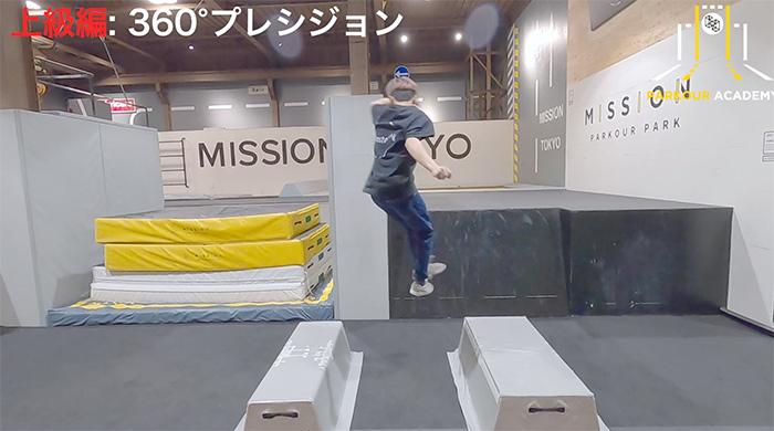 パルクール上級編『360°プレシジョン』STEP3