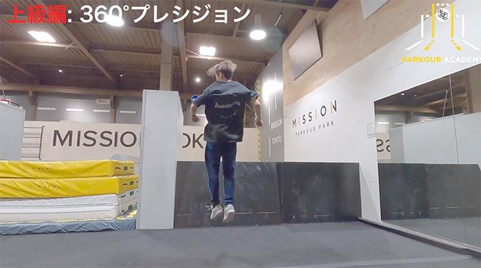 パルクール上級編『360°プレシジョン』STEP1