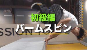 パルクール初級編『パームスピン講座』