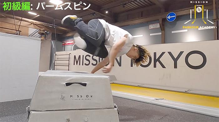 パルクール初級編『パームスピン講座』STEP3