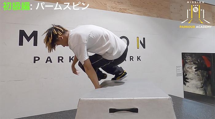 パルクール初級編『パームスピン講座』STEP2